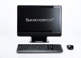 Що робити якщо комп`ютер або ноутбук вимикається сам по собі?