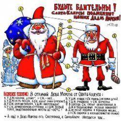 Дід Мороз проти Санта-Клауса