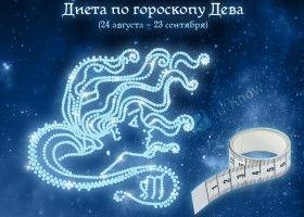 Дієта по гороскопу діва (24 серпня - 23 вересня)