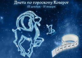 Дієта по гороскопу Козеріг (22 грудня - 20 січня)