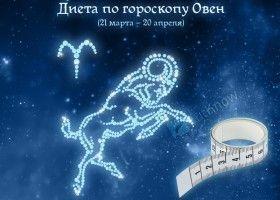 Дієта по гороскопу овен (21 березня - 20 квітня)