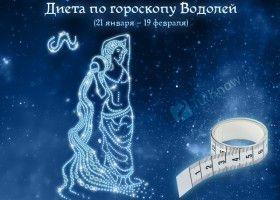 Дієта по гороскопу Водолій (21 січня - 19 лютого)