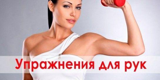 Ефективні вправи для рук, щоб не висіла шкіра