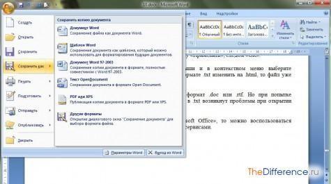 як змінити формат текстового документа
