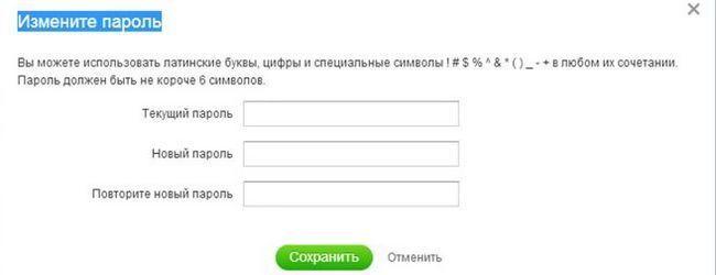 Як змінити пароль