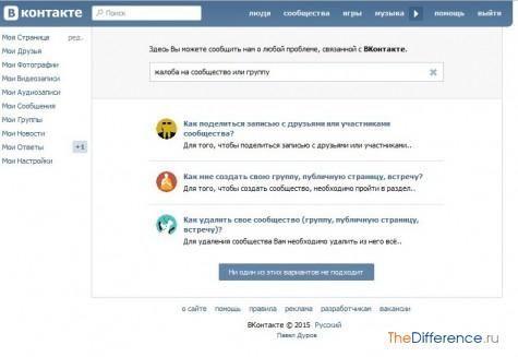 куди поскаржитися на групу ВКонтакте