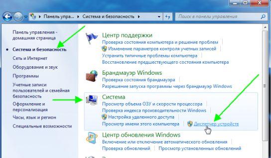 налаштування Windows