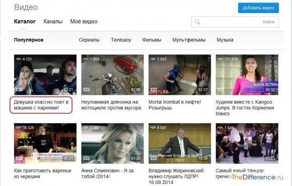 як завантажити відео з майл.ру