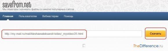 скачати відео з майл.ру