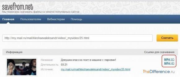 як завантажити відео з майл.ру на комп`ютер