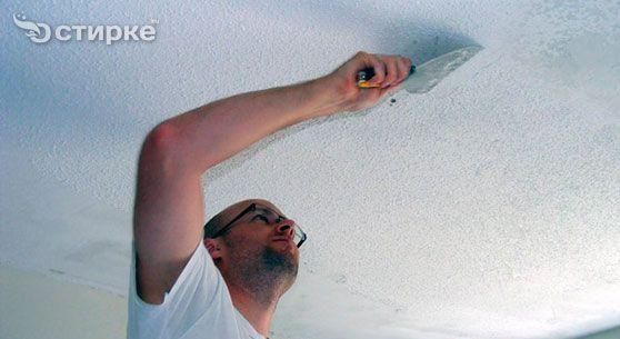 Як змити побілку зі стелі - як очистити стелю від побілки