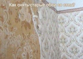 Як зняти старі шпалери