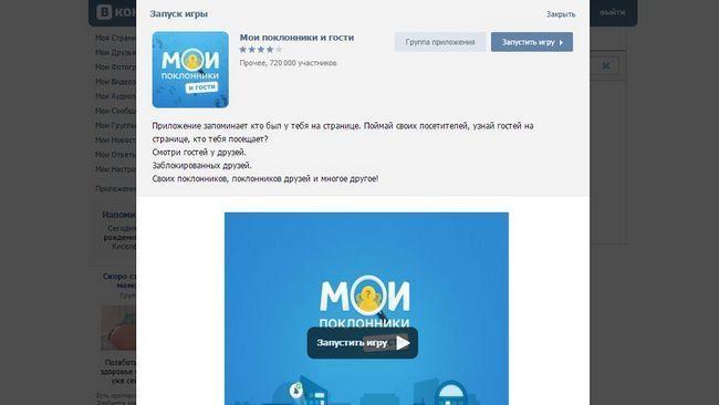 Як подивитися, хто пішов з друзів Вконтакте