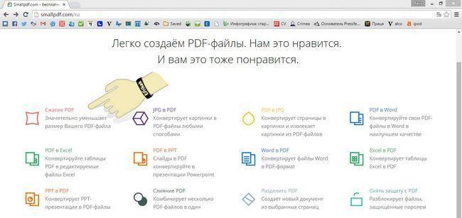 Як зменшити розмір pdf файлу онлайн.