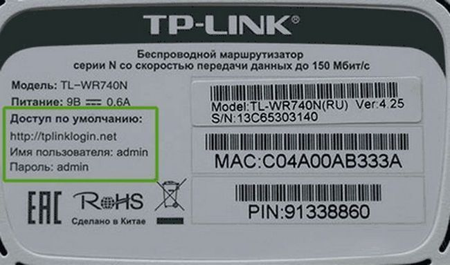 Як встановити пароль на wi-fi роутер tp-link