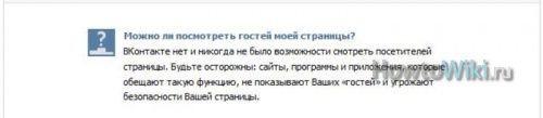 Kak uznat kto zaxodil na tvou stranicu VKontakte 3.jpg