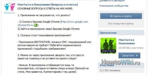 Kak uznat kto zaxodil na tvou stranicu VKontakte 4.jpg