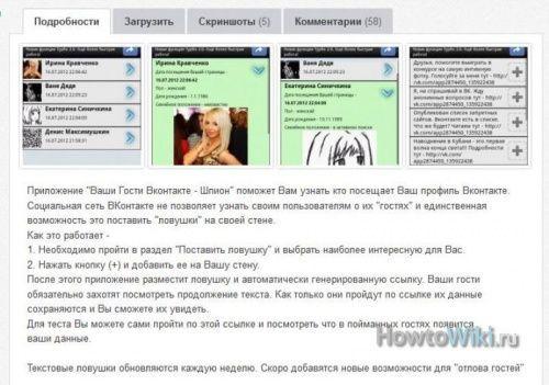 Kak uznat kto zaxodil na tvou stranicu VKontakte 5.jpg