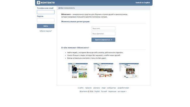 Як відновити сторінку ВКонтакте за 2 кроки