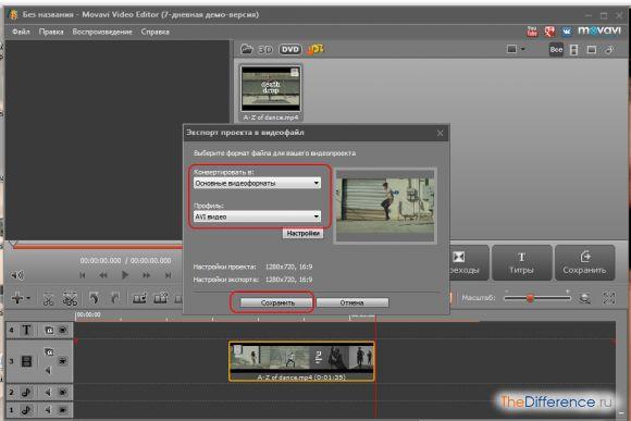 як вирізати фрагмент з відео онлайн