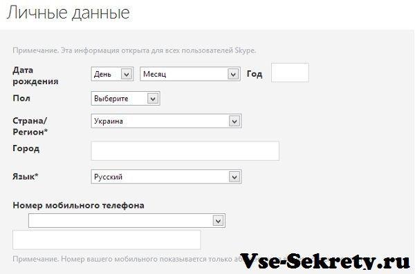 Заповнення форми реєстрації в Скайпі