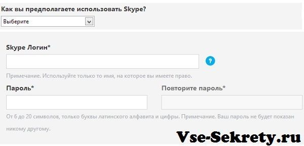 Вибір логіна в Скайп