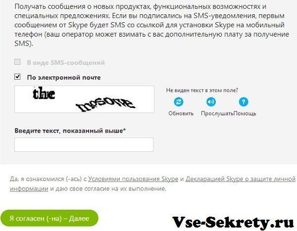 Реєстрація в Скайп на сайті
