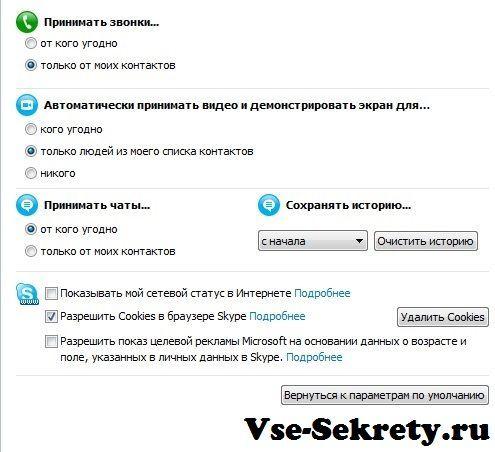 Налаштування Skype