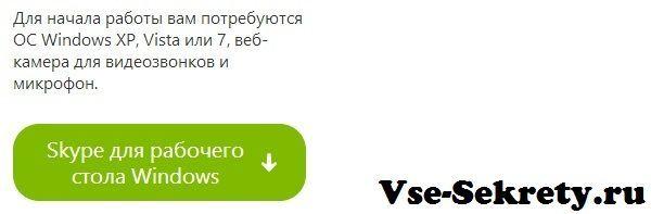 Кнопка завантаження Скайп