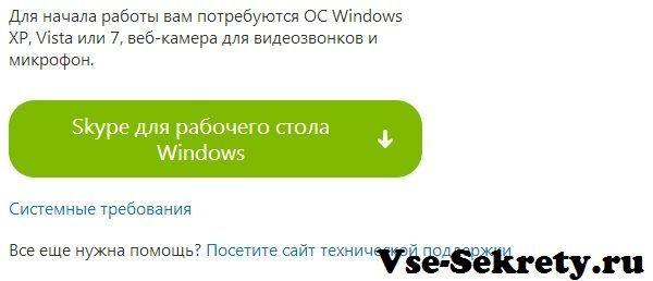 Завантаження інсталяційний файл Скайп