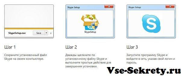 Вікно завантаження Скайп