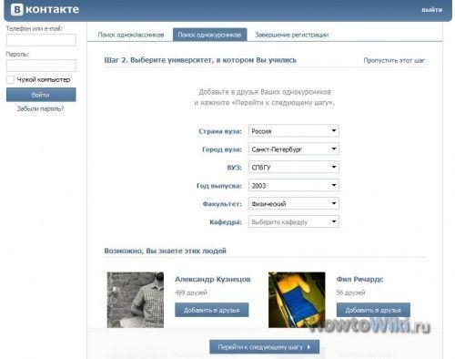 Register in vk 3.jpg