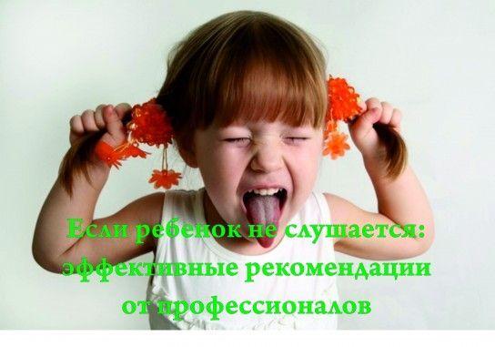 Щоб змусити дитину слухатися, потрібно притримувати наступних рекомендацій