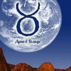 Місячний сонник і тлумачення снів за місячним календарем: місяць в тільце