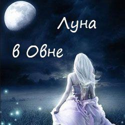 Місячний сонник і тлумачення снів за місячним календарем: місяць в овні