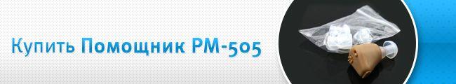 Купити слуховий апарат РМ-505